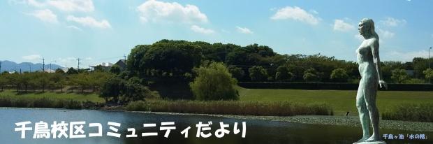 千鳥ヶ池合成3