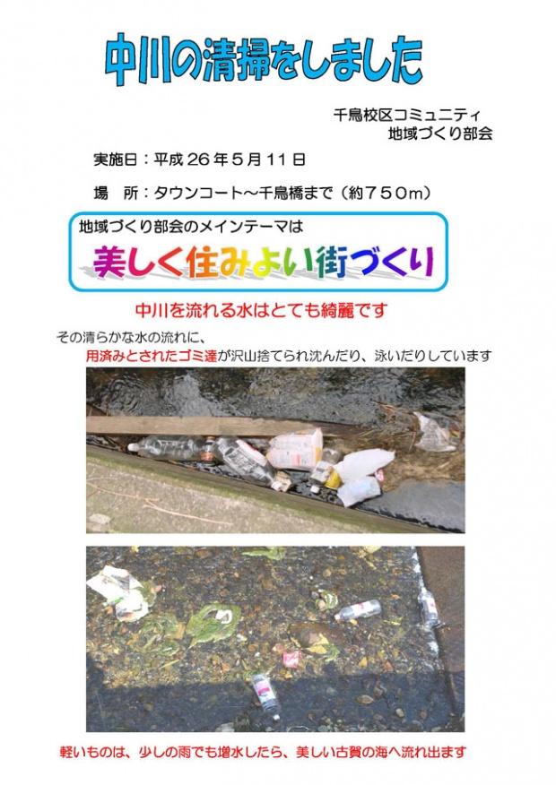nakagawa0511_1
