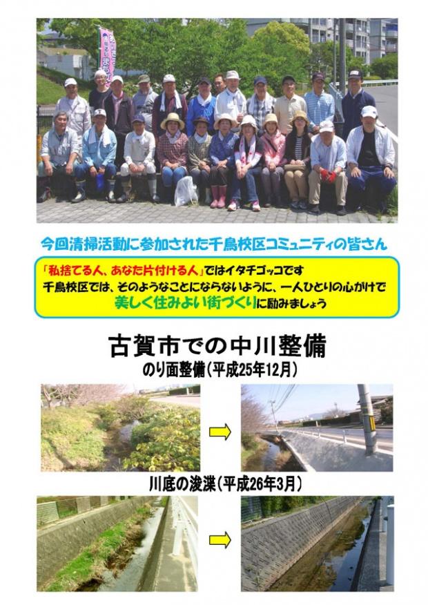 nakagawa0511_4