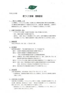 環づくり要綱(1)