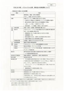 環づくり要綱(4)