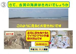 マイクロプラスチックって、知っていますか-4_ページ_03