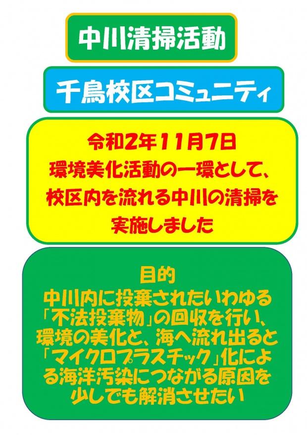 2020.11.7中川清掃_ページ_1