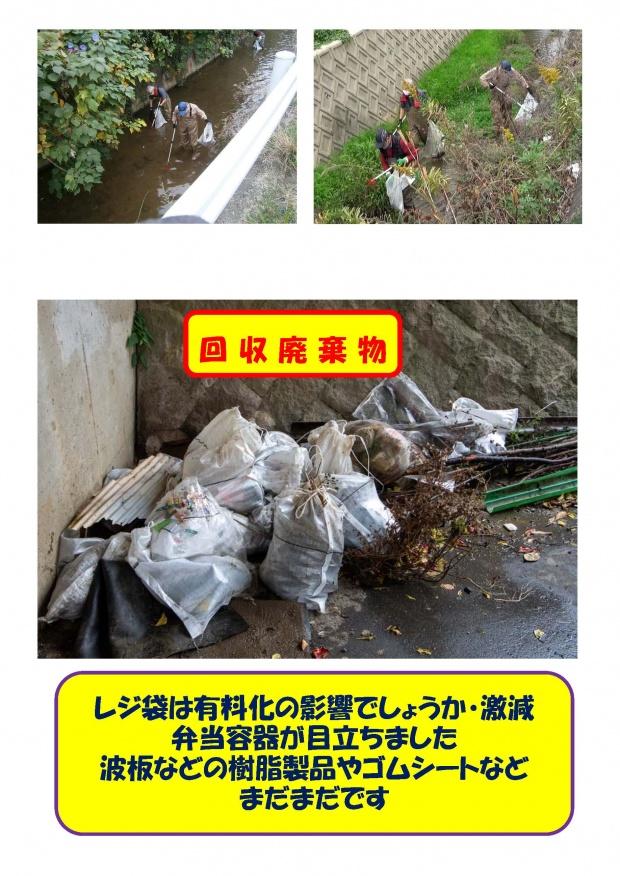 2020.11.7中川清掃_ページ_4