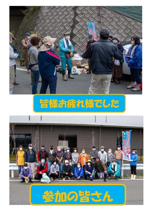 2020.11.7中川清掃_ページ_5